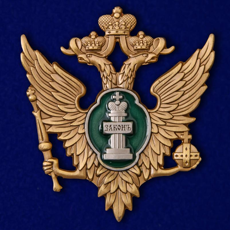 Сувенирный жетон металлический «Министерство юстиции РФ» универсальный