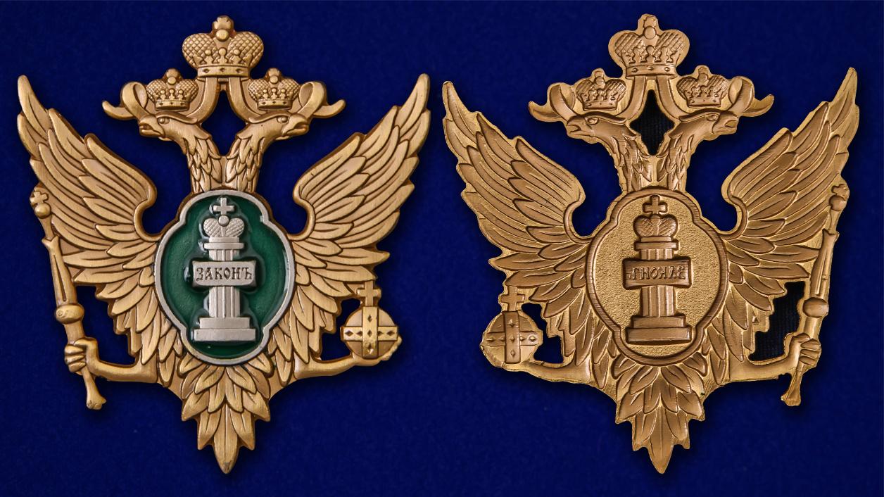 Сувенирный жетон металлический «Министерство юстиции РФ» универсальный по лучшей цене