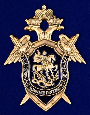 Жетон металлический «Следственный комитет Российской Федерации»-общий вид
