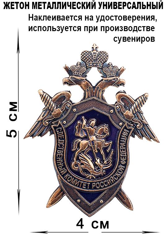 Жетон металлический «Следственный комитет Российской Федерации»-размер