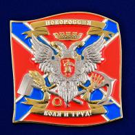 Жетон с гербом и флагом Новороссии