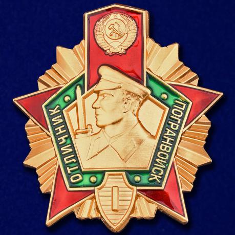 Жетон Погранвойск