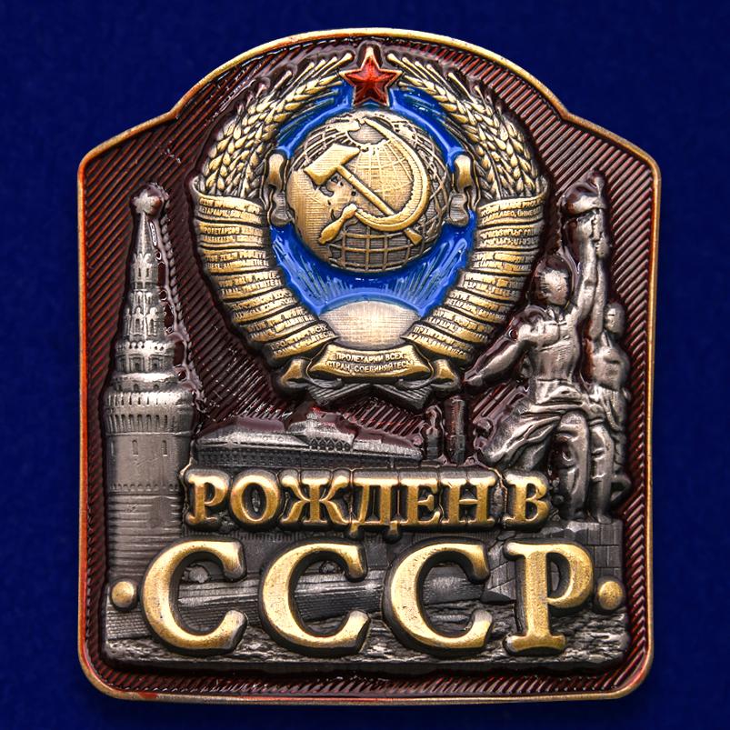"""Жетон """"Рожден в СССР"""""""