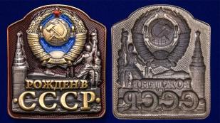 """Жетон """"Рожден в СССР"""" по выгодной цене"""