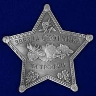 "Жетон ""Звезда охотника"""