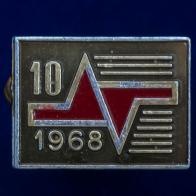 """Значок """"10 лет Добровольческому Движению"""""""