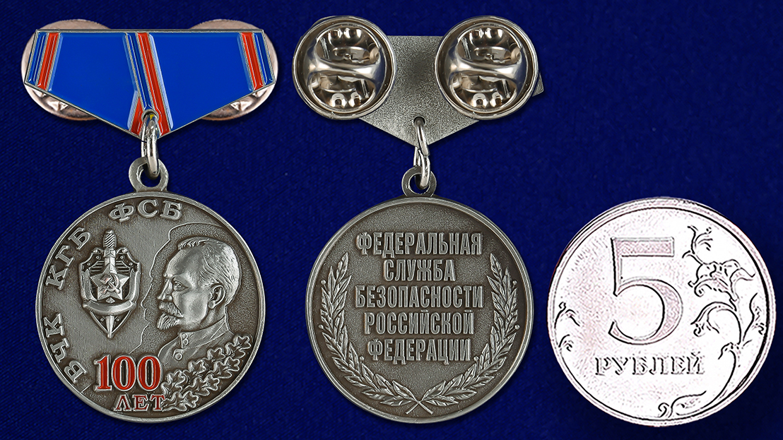 """Сувенирный значок """"100 лет ФСБ"""""""