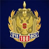 """Значок """"100 лет ФСБ России"""""""