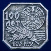 "Значок ""100 лет ОСВОД"""