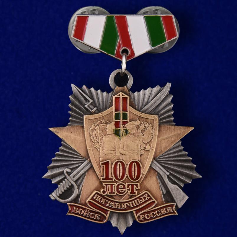 """Фрачник """"100 лет Пограничным войскам"""""""