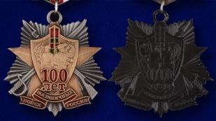 """Фрачник """"100 лет Пограничным войскам"""" - аверс и реверс"""