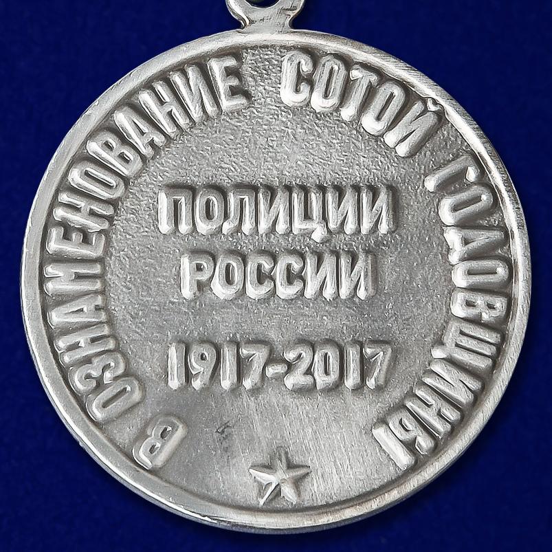 """Фрачник """"100 лет полиции России"""" от Военпро"""