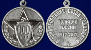 """Мини-копия медали """"100 лет полиции России"""" - аверс и реверс"""