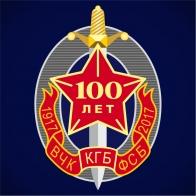 "Фрачник ""100 лет ВЧК-КГБ-ФСБ"" (1917-2017 г.)"