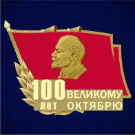 """Значок """"100 лет Великому Октябрю"""""""