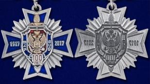 """Миниатюрная копия медали """"100-летие ФСБ"""" - аверс и реверс"""