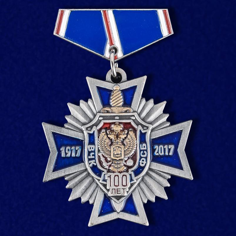 """Миниатюрная копия медали """"100-летие ФСБ"""""""
