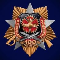 """Значок """"100-летие Военной разведки"""""""