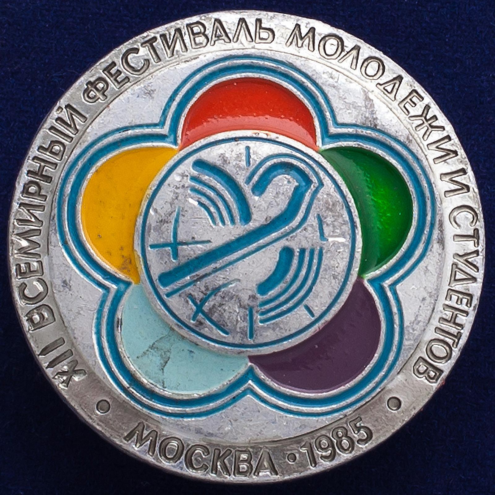"""Значок """"12 Всемирный фестиваль молодежи"""""""