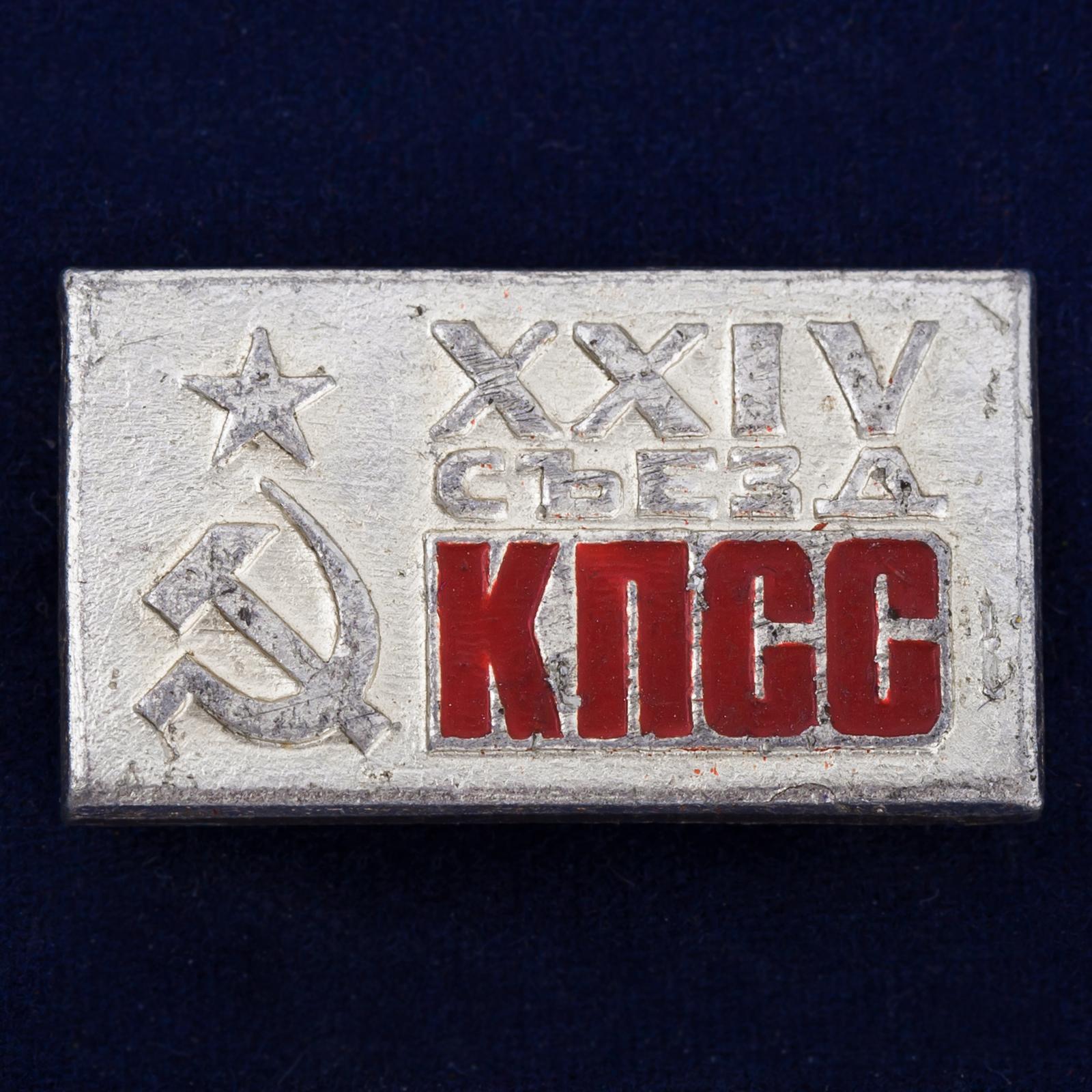 Значок на 24 съезд КПСС