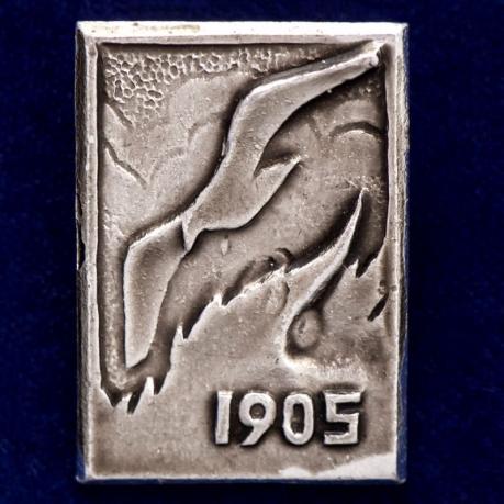 """Значок """"1905 год"""""""