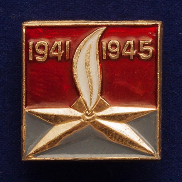"""Значок """"1941 - 1945"""""""