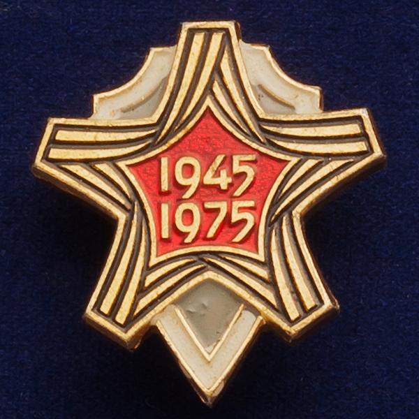 """Значок """"1945 - 1975"""""""