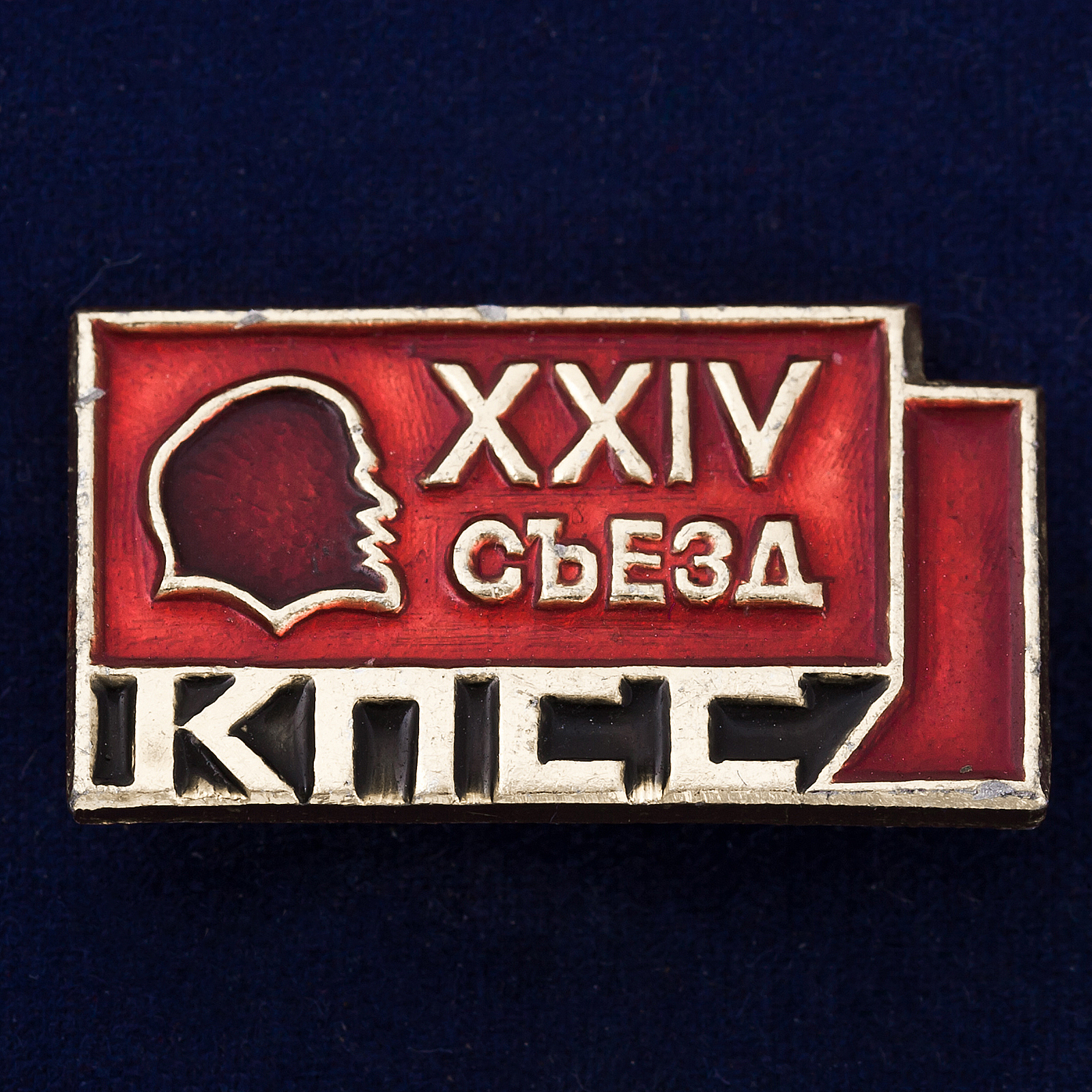 Значок 24 съезда КПСС