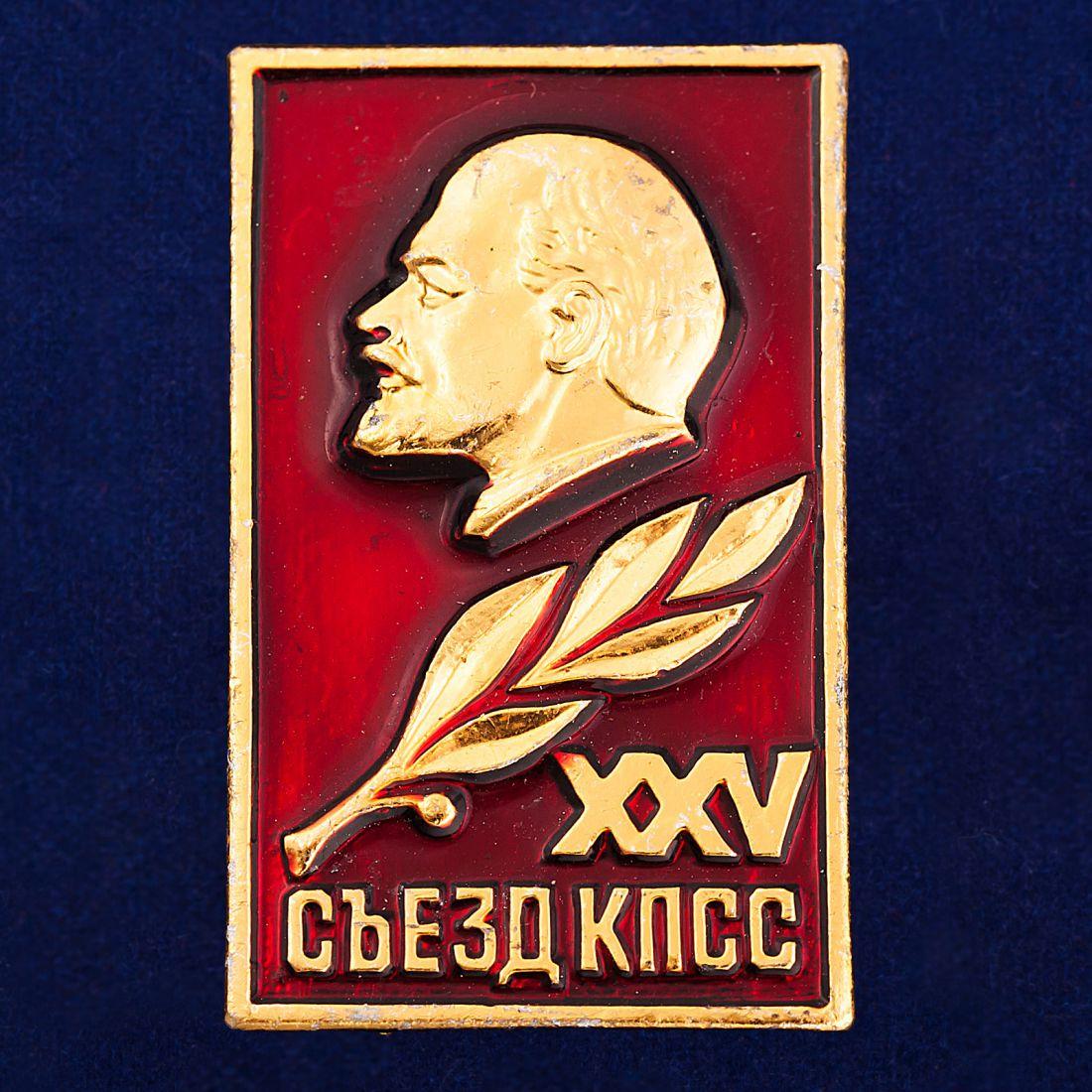 Значок 25 Съезд КПСС (с Лениным)
