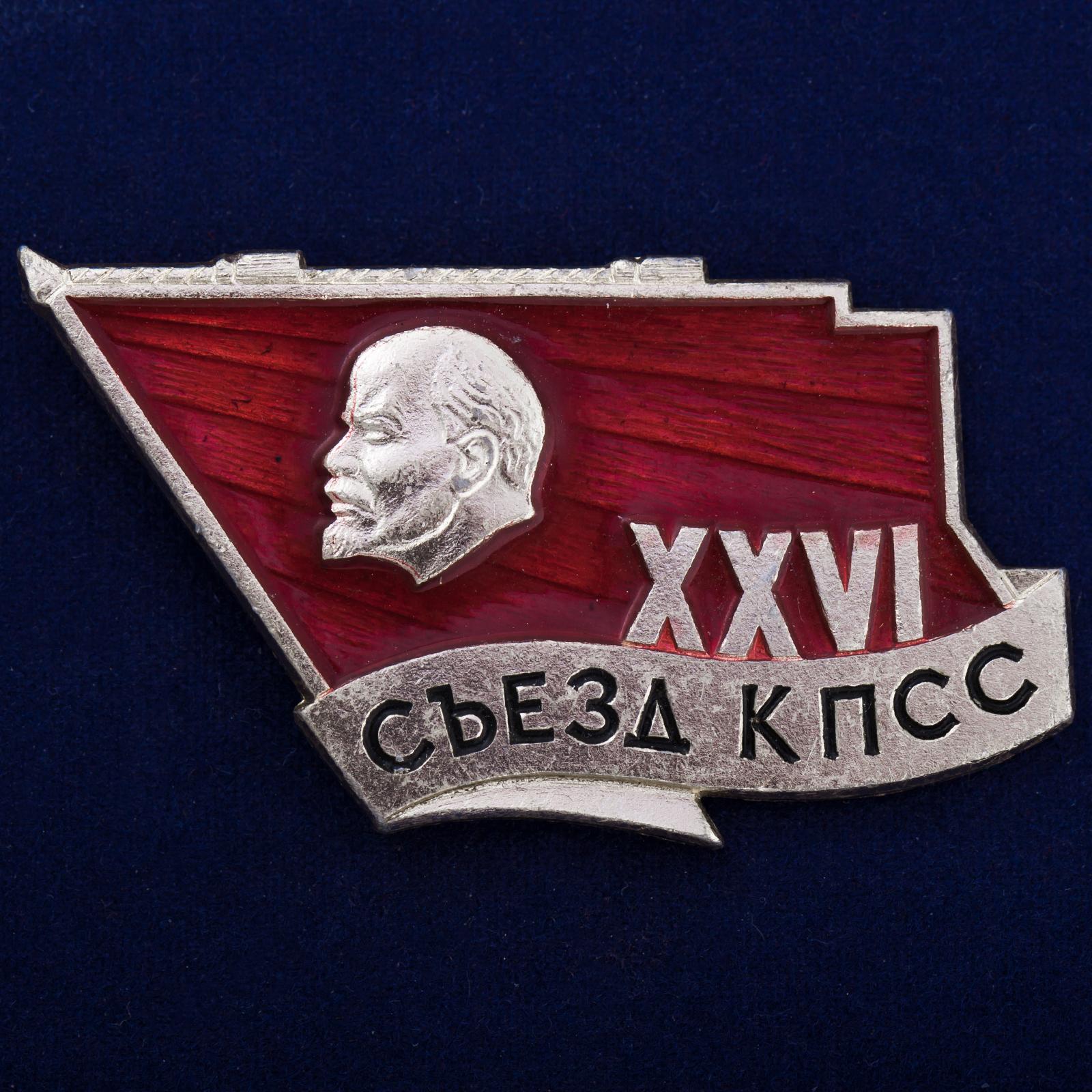 """Значок """"26 съезд КПСС"""""""