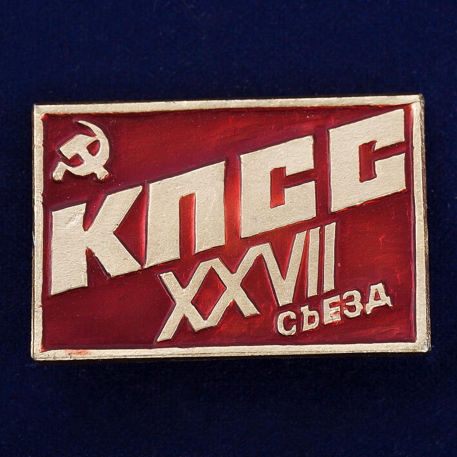 """Значок """"27 съезд КПСС"""""""