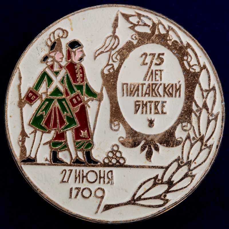 """Значок """"275 лет Полтавской битве"""""""