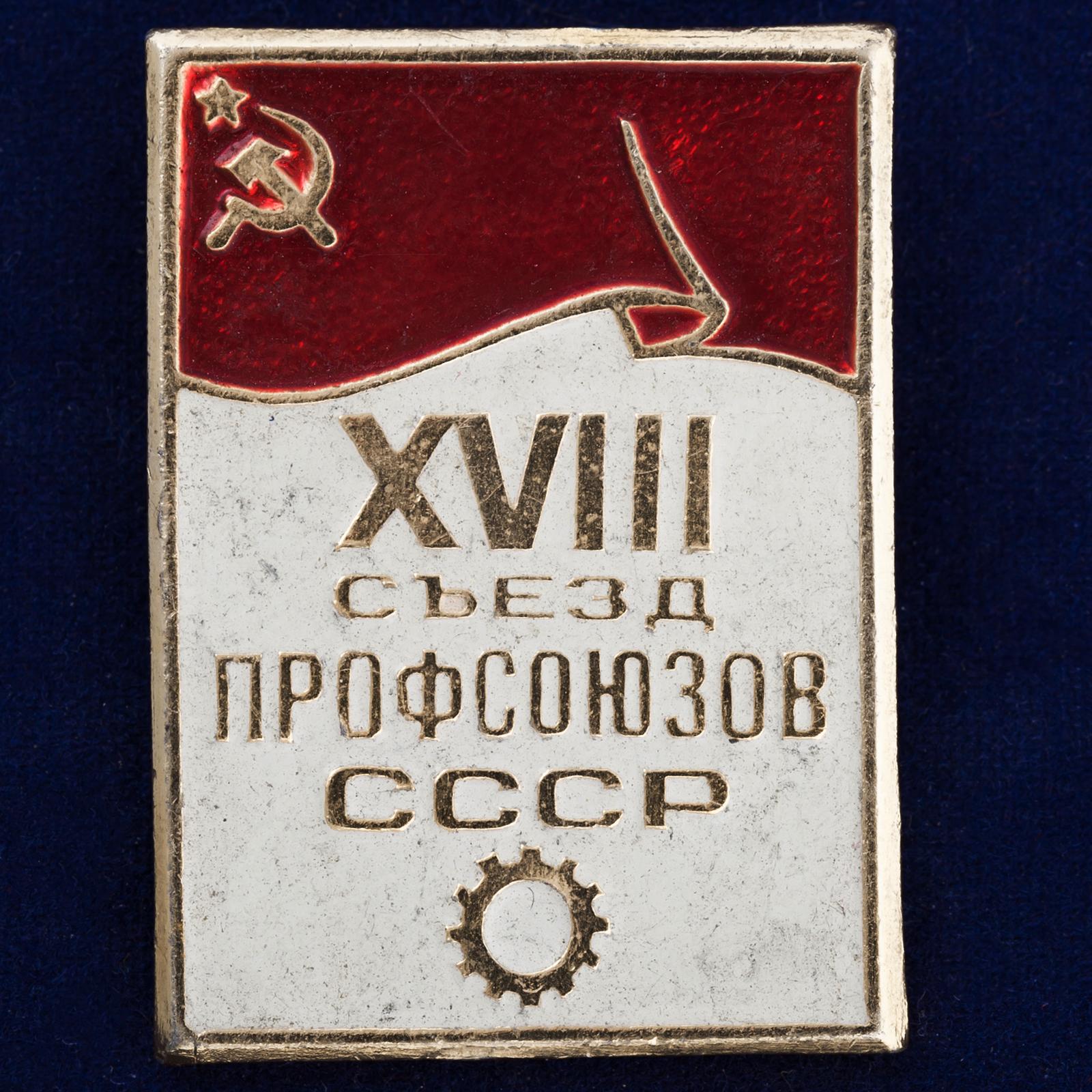 """Значок """"28 съезд Профсоюзов"""""""