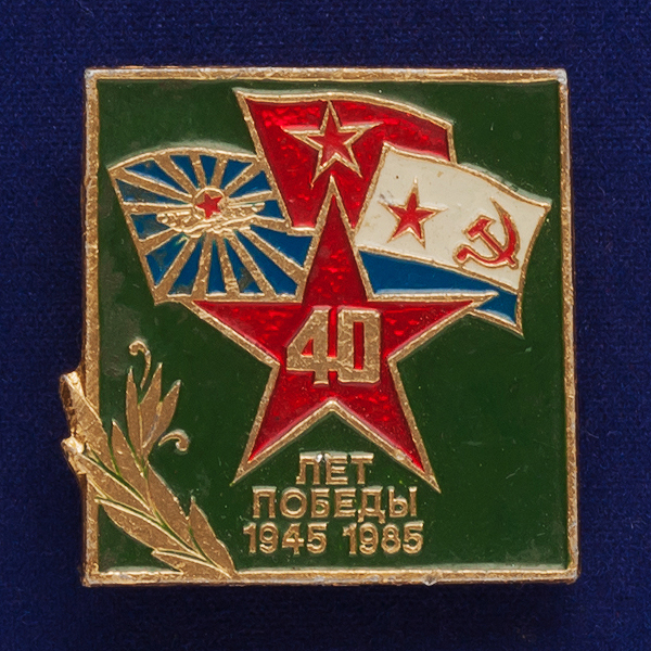 """Значок """"1945-1985"""""""