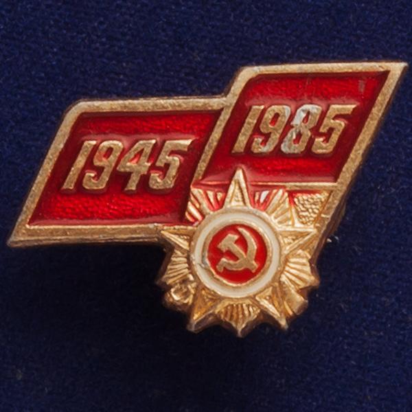 "Юбилейный значок ""40 лет Победы"""