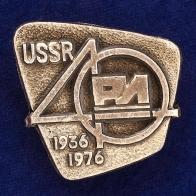 """Значок """"40 лет Рязанскому Институту"""""""