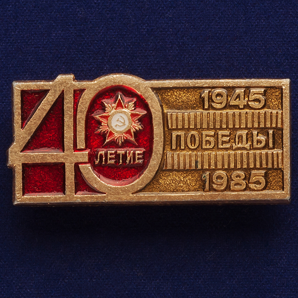 """Значок """"40-летие Победы"""""""