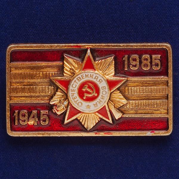 """Значок """"Отечественная война. 40 лет"""""""
