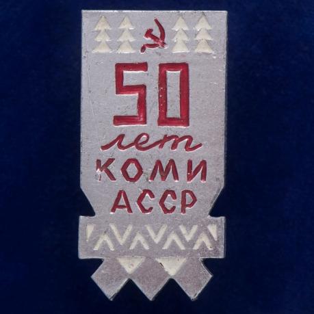 """Значок """"50 лет Коми АССР"""""""