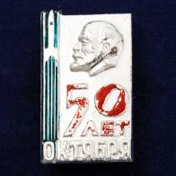 Значок 50 лет Октябрю