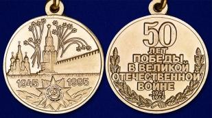 """Миниатюрная копия медали """"50 лет Победы в ВОВ"""" - аверс и реверс"""