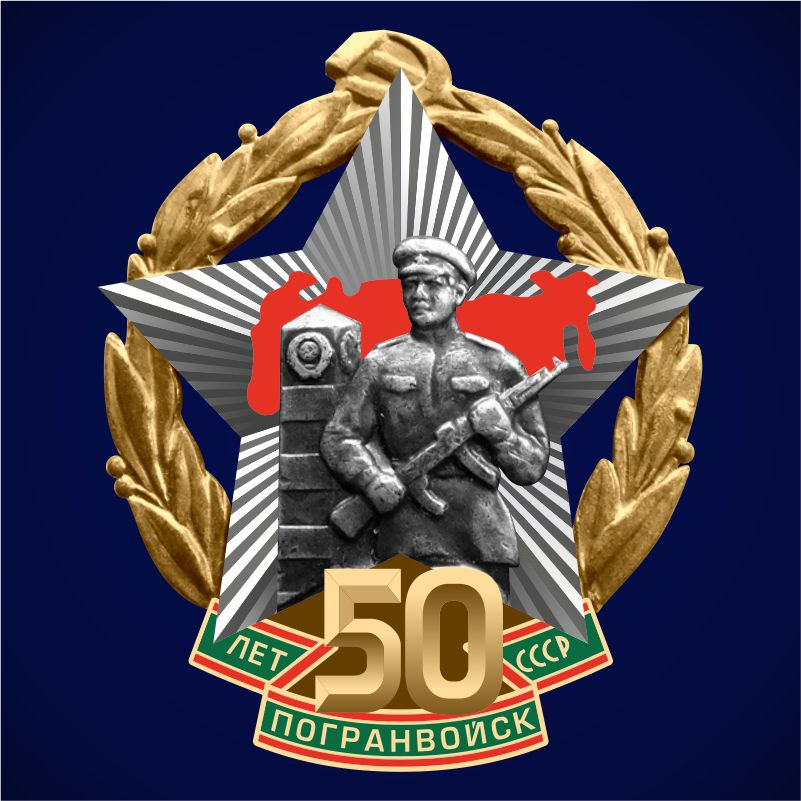 """Фрачник """"50 лет Погранвойскам"""""""