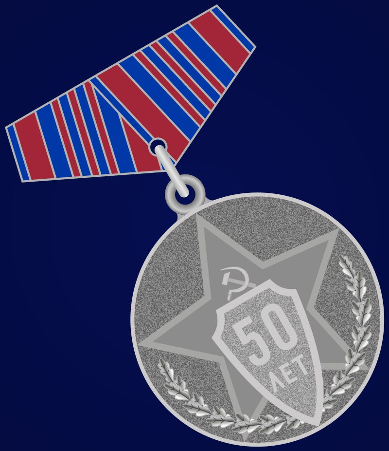 """Фрачник """"50 лет советской милиции"""""""