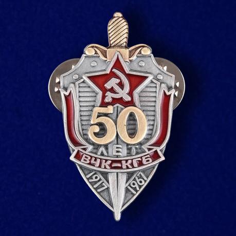 """Фрачный значок """"50 лет ВЧК-КГБ"""""""
