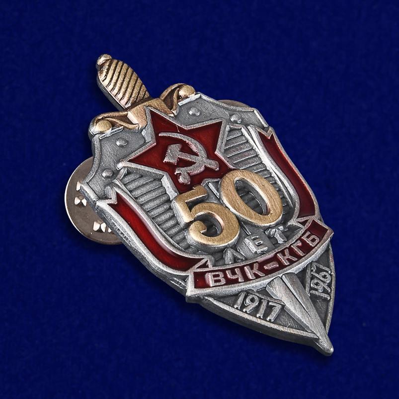 """Купить фрачный значок """"50 лет ВЧК-КГБ"""" в Военпро"""