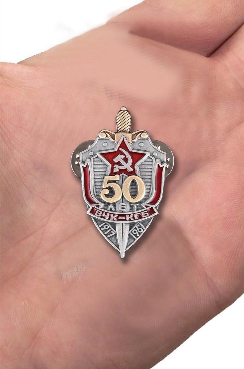 """Фрачный значок """"50 лет ВЧК-КГБ"""" с доставкой"""