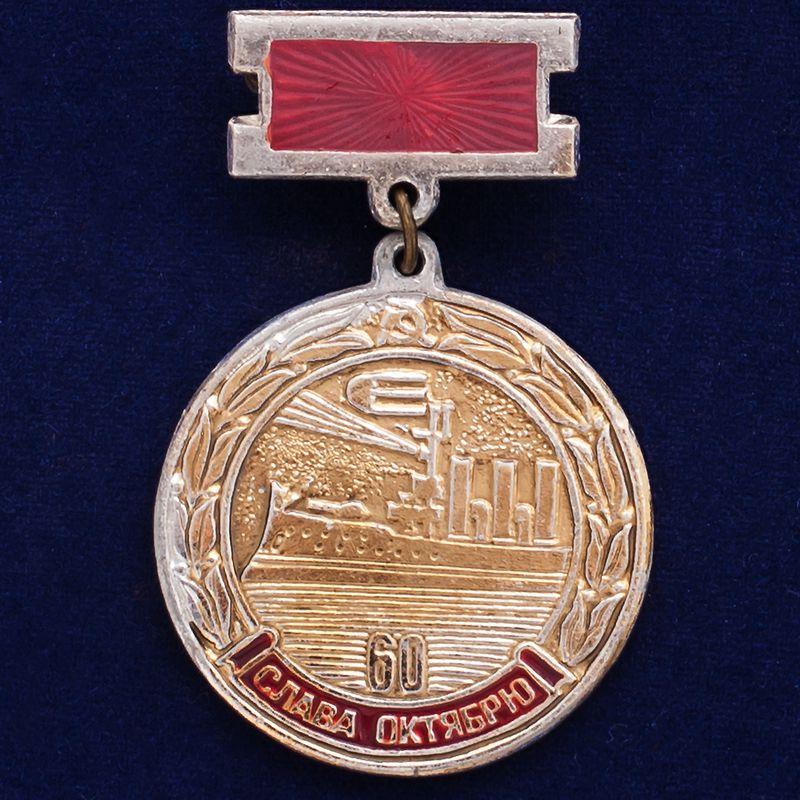 """Значок """"60 лет Октябрю"""""""