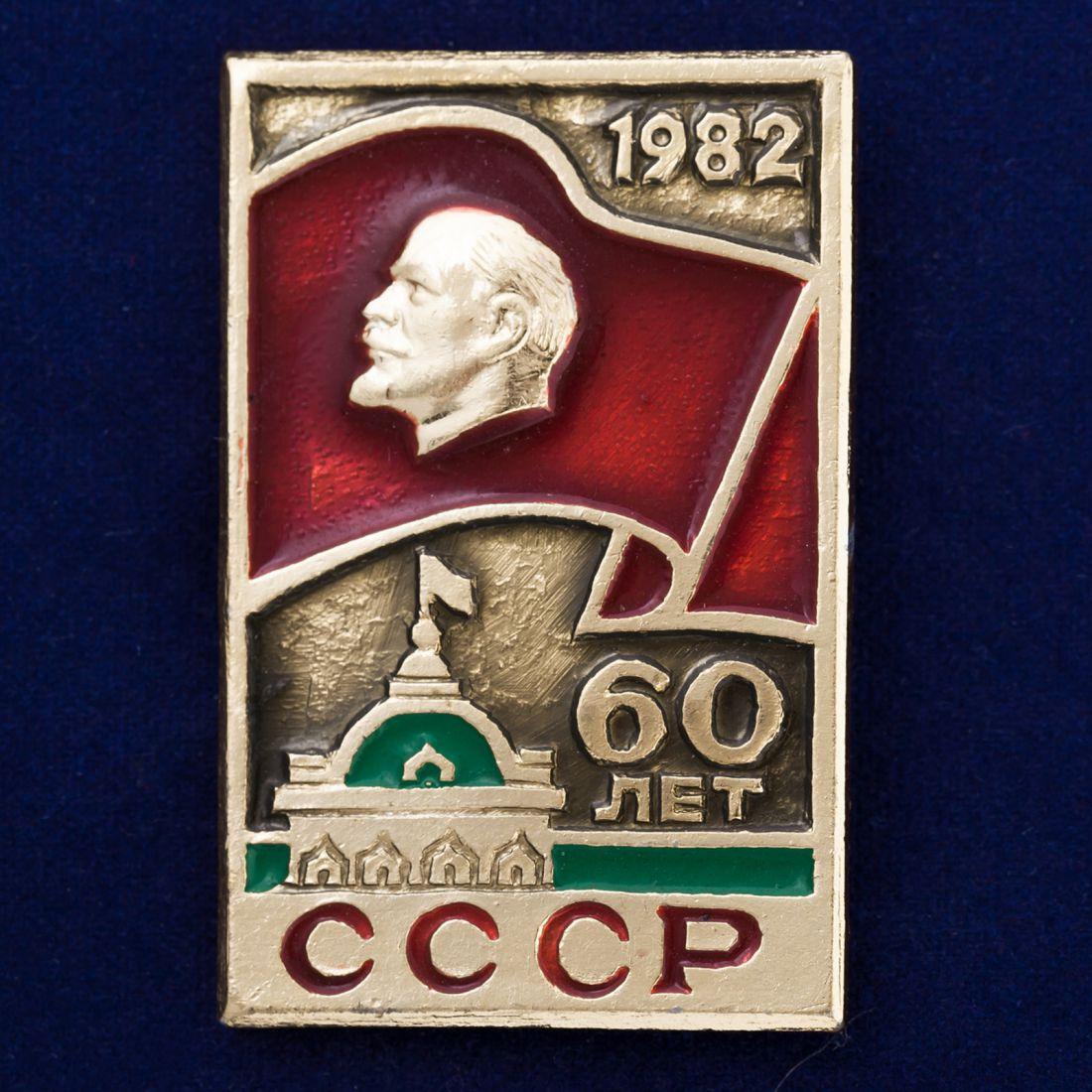 Значок 60 лет СССР (1922-1982)