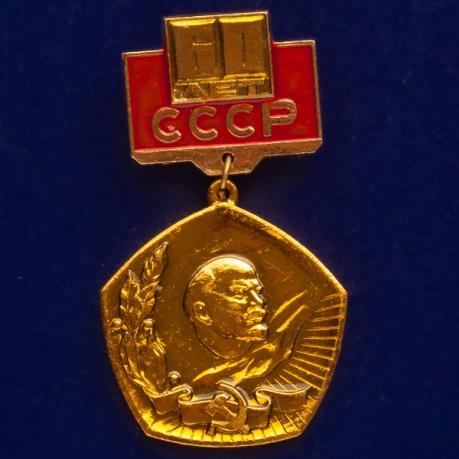 """Значок """"60 лет СССР Ленин"""""""