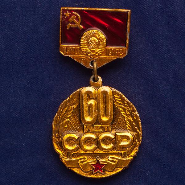 """Значок """"60 лет СССР"""""""